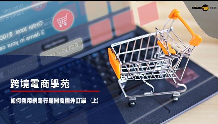 如何利用網路行銷開發國外訂單(上)