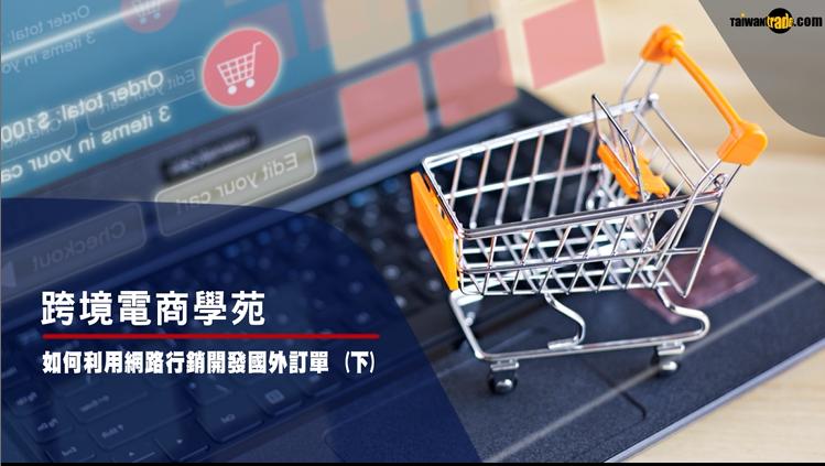 如何利用網路行銷開發國外訂單(下)